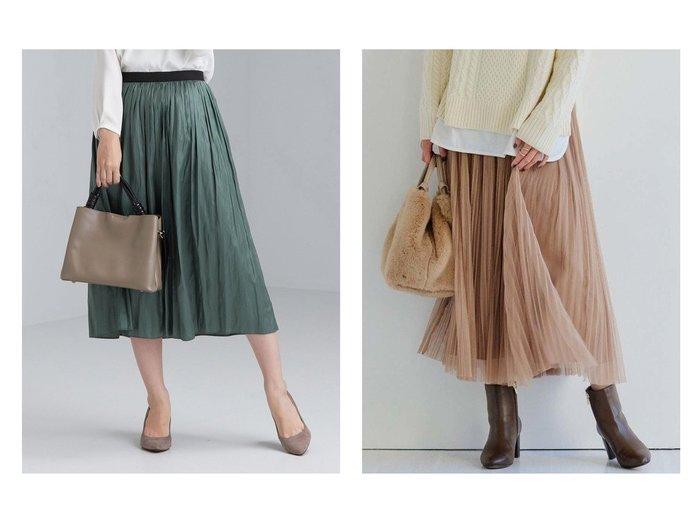 【UNITED ARROWS green label relaxing/ユナイテッドアローズ グリーンレーベル リラクシング】のCS monable チンツ サテン ギャザー スカート&CFC チュール フェード プリーツ スカート スカートのおすすめ!人気、レディースファッションの通販 おすすめファッション通販アイテム インテリア・キッズ・メンズ・レディースファッション・服の通販 founy(ファニー) https://founy.com/ ファッション Fashion レディース WOMEN スカート Skirt Aライン/フレアスカート Flared A-Line Skirts プリーツスカート Pleated Skirts ギャザー サテン シューズ シンプル フェイクレザー フレア ミモレ 春 秋 くるぶし チュール 定番 人気 フラット プリーツ マキシ |ID:crp329100000001545