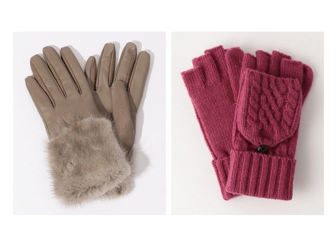 【green label relaxing / UNITED ARROWS/グリーンレーベル リラクシング / ユナイテッドアローズ】のSC ニット フラップ グローブ&【TOMORROWLAND GOODs/トゥモローランド グッズ】のGala Gloves ミンクグローブ おすすめ!人気トレンド・レディースファッションの通販 おすすめで人気のファッション通販商品 インテリア・家具・キッズファッション・メンズファッション・レディースファッション・服の通販 founy(ファニー) https://founy.com/ ファッション Fashion レディース WOMEN 手袋 Gloves A/W 秋冬 Autumn &  Winter イタリア 冬 Winter ダウン ダッフルコート フラップ 防寒 |ID:crp329100000006637