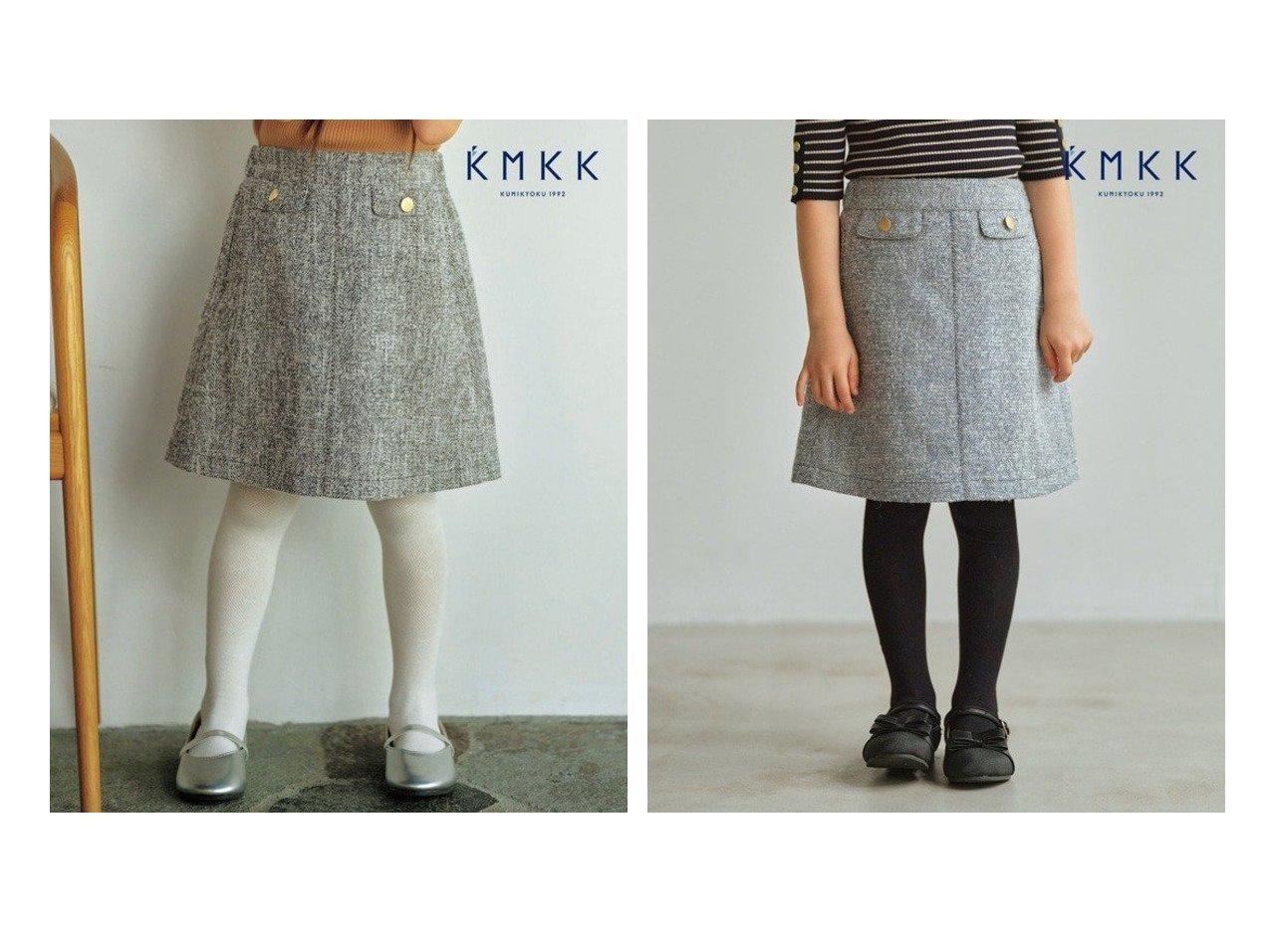 【KUMIKYOKU / KIDS/組曲】の【100-120cm】 へリンボーン ツイード スカート(番号KJ45) 【KIDS】子供服のおすすめ!人気トレンド・キッズファッションの通販 おすすめで人気の流行・トレンド、ファッションの通販商品 メンズファッション・キッズファッション・インテリア・家具・レディースファッション・服の通販 founy(ファニー) https://founy.com/ ファッション Fashion キッズファッション KIDS インディゴ 秋 Autumn/Fall ストレッチ ツイード ハンカチ フラップ ベーシック ポケット モノトーン ループ A/W 秋冬 AW Autumn/Winter / FW Fall-Winter 2020年 2020 2020-2021 秋冬 A/W AW Autumn/Winter / FW Fall-Winter 2020-2021 送料無料 Free Shipping |ID:crp329100000015248