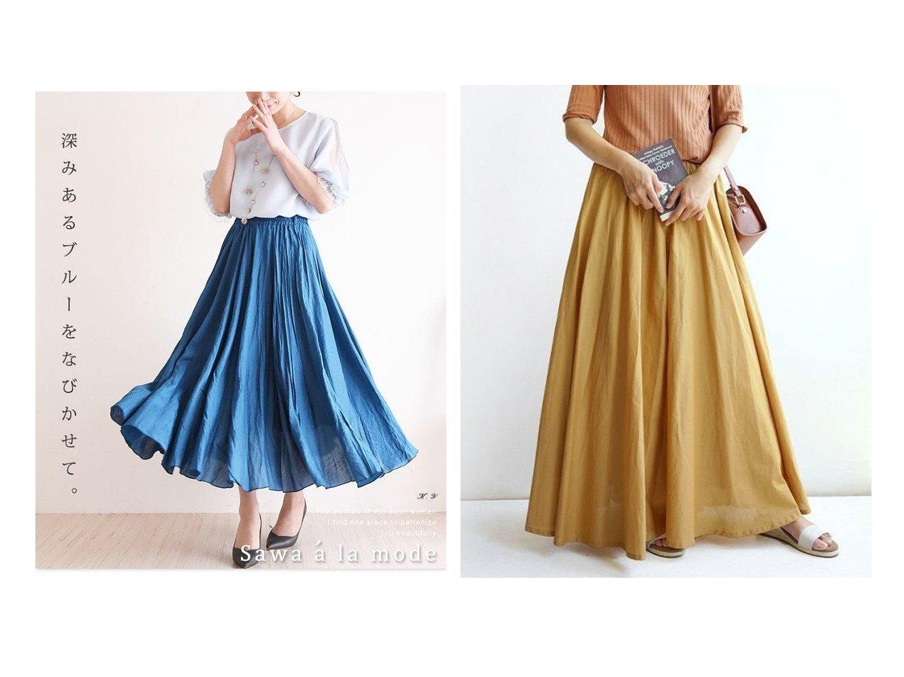 【zootie/ズーティー】のルーセント インドコットン マキシスカート 無地&【Sawa a la mode/サワアラモード】のサーキュラーギャザーロング丈スカート スカートのおすすめ!人気、トレンド・レディースファッションの通販  おすすめで人気の流行・トレンド、ファッションの通販商品 メンズファッション・キッズファッション・インテリア・家具・レディースファッション・服の通販 founy(ファニー) https://founy.com/ ファッション Fashion レディースファッション WOMEN スカート Skirt Aライン/フレアスカート Flared A-Line Skirts ギャザー フレア ロング 2020年 2020 2020 春夏 S/S SS Spring/Summer 2020 S/S 春夏 SS Spring/Summer インド フリル マキシ 春 Spring 無地  ID:crp329100000019233