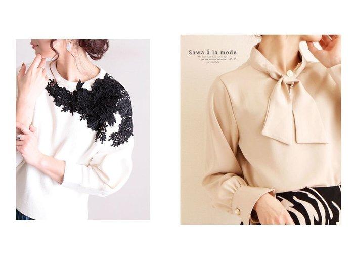【Sawa a la mode/サワアラモード】のリボン襟とパールのボタン上品なトップス&花モチーフレース付きボリューム袖ニットトップス トップス・カットソーのおすすめ!人気、トレンド・レディースファッションの通販 おすすめ人気トレンドファッション通販アイテム 人気、トレンドファッション・服の通販 founy(ファニー) ファッション Fashion レディースファッション WOMEN トップス カットソー Tops Tshirt シャツ/ブラウス Shirts Blouses ニット Knit Tops エレガント パール リボン セーター モチーフ レース |ID:crp329100000022831