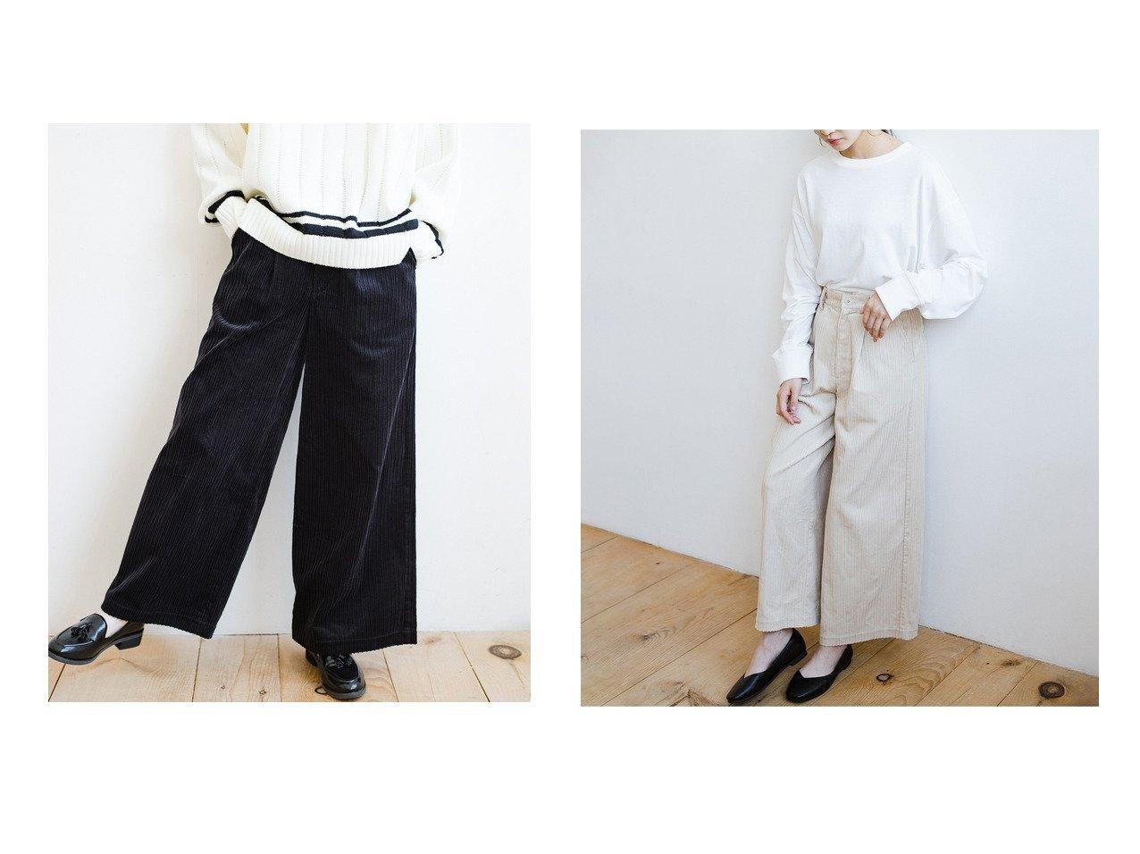 【haco/ハコ】の手持ちのシンプルトップスがあっという間に新鮮になる!便利なコーデュロイワイドパンツ パンツのおすすめ!人気、トレンド・レディースファッションの通販 おすすめで人気の流行・トレンド、ファッションの通販商品 メンズファッション・キッズファッション・インテリア・家具・レディースファッション・服の通販 founy(ファニー) https://founy.com/ ファッション Fashion レディースファッション WOMEN パンツ Pants 秋 Autumn/Fall コーデュロイ シンプル スマート 定番 Standard ランダム 楽ちん ワイド A/W 秋冬 AW Autumn/Winter / FW Fall-Winter おすすめ Recommend |ID:crp329100000023847