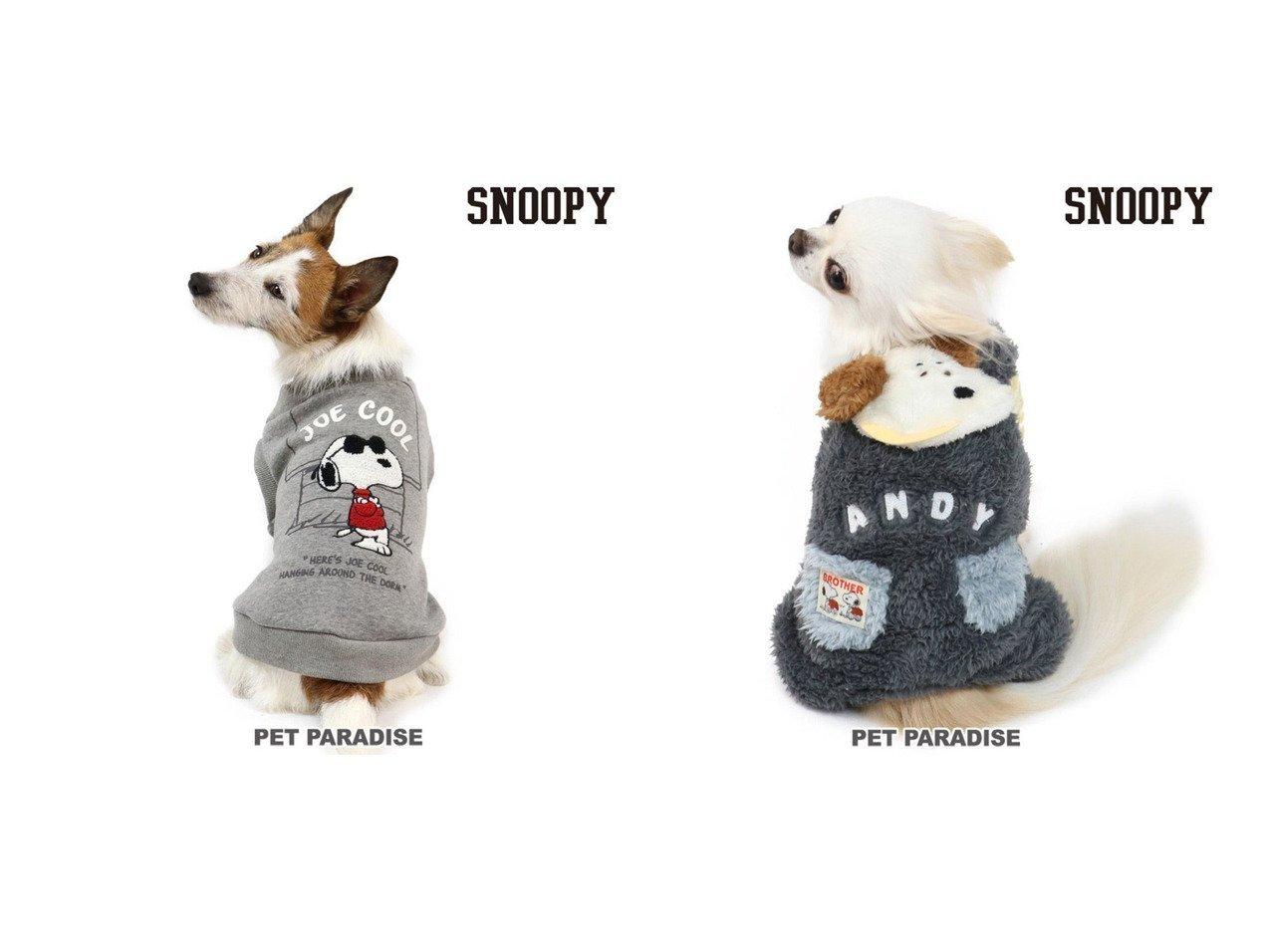 【PET PARADISE/ペットパラダイス】のスヌーピー ジョークール トレーナー ライトグレー 〔中・大型犬〕&スヌーピー ブラザつなぎ アンディ 〔超小型・小型犬〕 おすすめ!人気、ペットグッズの通販 おすすめで人気の流行・トレンド、ファッションの通販商品 メンズファッション・キッズファッション・インテリア・家具・レディースファッション・服の通販 founy(ファニー) https://founy.com/ 犬 Dog ホームグッズ Home/Garden ペットグッズ Pet Supplies  ID:crp329100000032788
