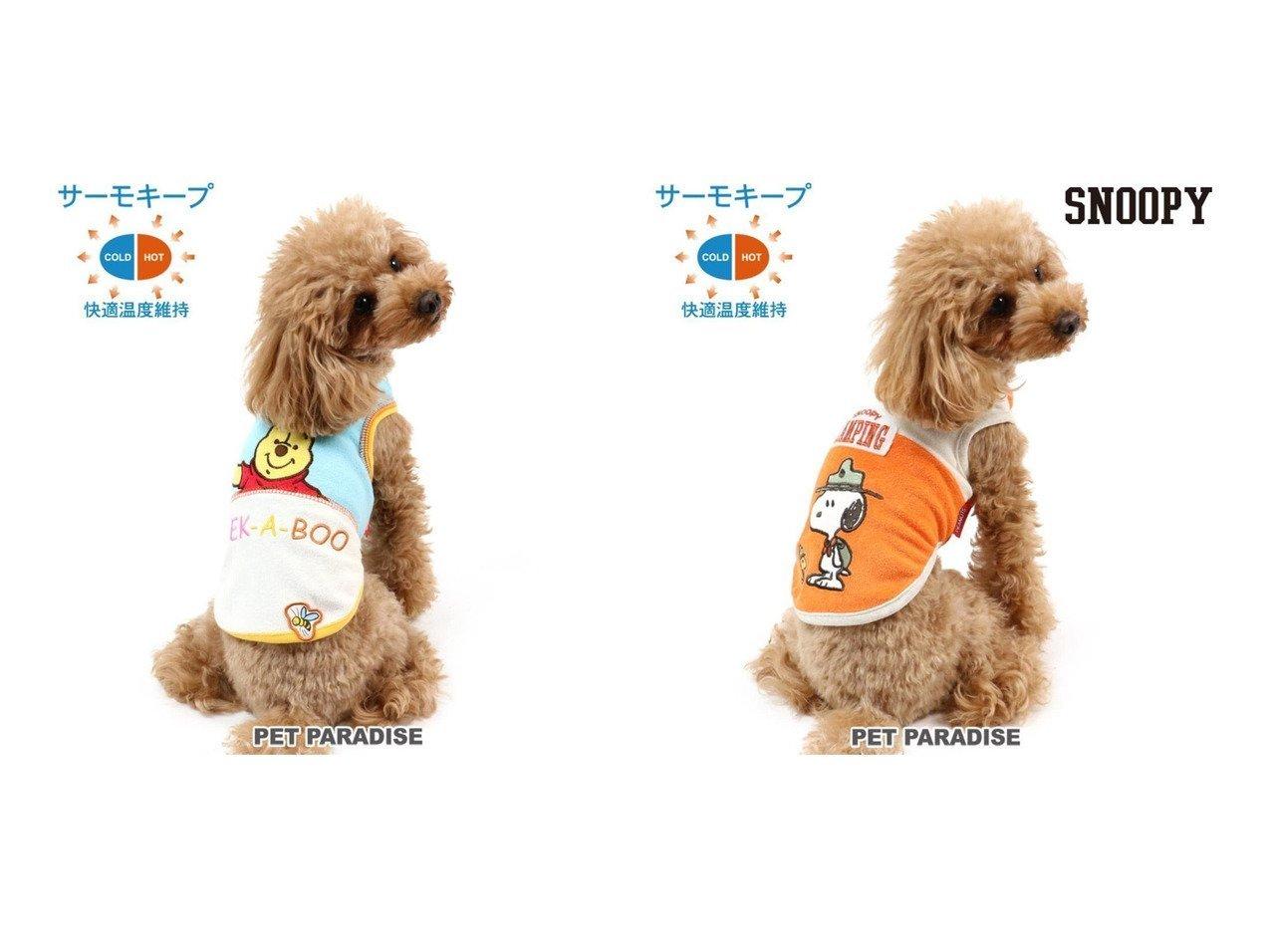 【PET PARADISE/ペットパラダイス】のディズニーくまのプーさん サーモキープ切替タンクトップ〔小型犬〕&スヌーピー ビーグルスカウト柄サーモキープタンクトップ〔小型犬〕 おすすめ!人気、ペットグッズの通販 おすすめで人気の流行・トレンド、ファッションの通販商品 メンズファッション・キッズファッション・インテリア・家具・レディースファッション・服の通販 founy(ファニー) https://founy.com/ 再入荷 Restock/Back in Stock/Re Arrival 犬 Dog ホームグッズ Home/Garden ペットグッズ Pet Supplies  ID:crp329100000032789