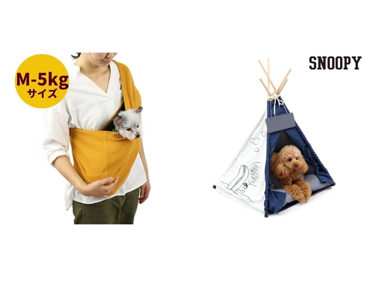 【PET PARADISE/ペットパラダイス】のスヌーピー ペットハウス サーフ柄 ティピー テント&ペットパラダイス ペットフィットスリングM-5K 黄色〔小型犬〕 おすすめ!人気、ペットグッズの通販 おすすめで人気の流行・トレンド、ファッションの通販商品 メンズファッション・キッズファッション・インテリア・家具・レディースファッション・服の通販 founy(ファニー) https://founy.com/ 送料無料 Free Shipping ラップ 犬 Dog キャップ クッション ホームグッズ Home/Garden ペットグッズ Pet Supplies  ID:crp329100000032794