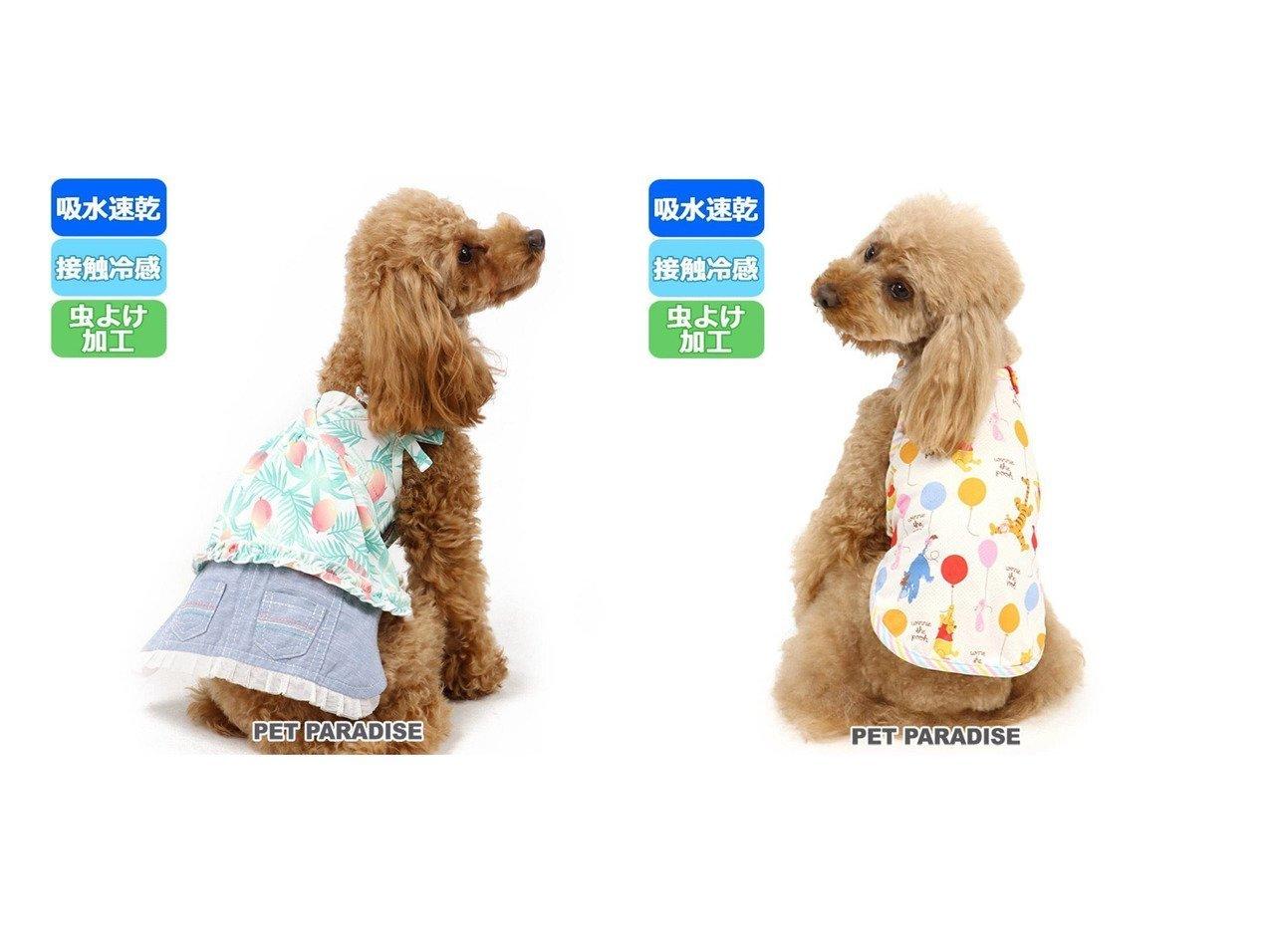 【PET PARADISE/ペットパラダイス】のペットパラダイス クールマックス スカートつなぎ マンゴー 〔小型犬〕 接&ディズニー くまのプーさん クールマックス 風船 タンクトップ〔小型犬〕 おすすめ!人気、ペットグッズの通販 おすすめで人気の流行・トレンド、ファッションの通販商品 メンズファッション・キッズファッション・インテリア・家具・レディースファッション・服の通販 founy(ファニー) https://founy.com/ クール 吸水 犬 Dog ホームグッズ Home/Garden ペットグッズ Pet Supplies  ID:crp329100000032800