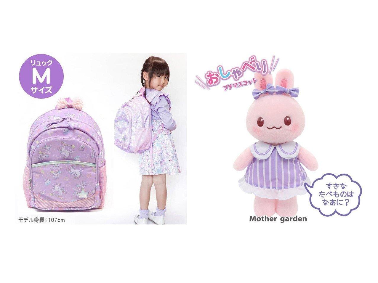 【Mother garden/マザーガーデン】のマザーガーデン ユニコーン 子供用リュックサック Mサイズ&うさもも きせかえマスコットS 《おしゃべりうさももちゃん》 おすすめ!人気ぬいぐるみ・おもちゃの通販 おすすめで人気の流行・トレンド、ファッションの通販商品 メンズファッション・キッズファッション・インテリア・家具・レディースファッション・服の通販 founy(ファニー) https://founy.com/ ガーデン ダブル ポケット リュック 再入荷 Restock/Back in Stock/Re Arrival |ID:crp329100000035798
