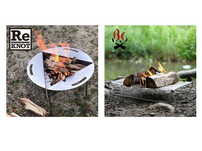 【Bush Craft/ブッシュクラフト】のウルトラライトファイヤースタンド35×44 Ver.1.0&【ReKNOT/リノット】の炎卓 【焚き火台】おすすめ!人気キャンプ・アウトドア用品の通販 おすすめファッション通販アイテム インテリア・キッズ・メンズ・レディースファッション・服の通販 founy(ファニー) https://founy.com/ シンプル テーブル コンパクト スマート ダメージ フラット フレーム メッシュ ホーム・キャンプ・アウトドア Home,Garden,Outdoor,Camping Gear キャンプ用品・アウトドア  Camping Gear & Outdoor Supplies その他 雑貨 小物 Camping Tools ホーム・キャンプ・アウトドア Home,Garden,Outdoor,Camping Gear キャンプ用品・アウトドア  Camping Gear & Outdoor Supplies ランタン ライト Lantern, Light |ID:crp329100000036060