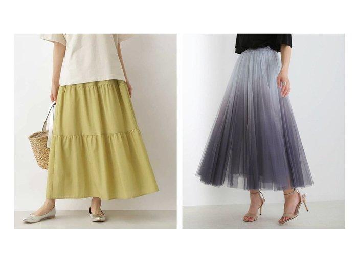 【NATURAL BEAUTY BASIC/ナチュラル ビューティー ベーシック】の洗える ボイルティアードスカート&【Bou Jeloud/ブージュルード】のグラデーションボリュームギャザースカート 【スカート】おすすめ!人気、トレンド・レディースファッションの通販 おすすめ人気トレンドファッション通販アイテム 人気、トレンドファッション・服の通販 founy(ファニー) ファッション Fashion レディースファッション WOMEN スカート Skirt ティアードスカート Tiered Skirts ギャザー リラックス 洗える ガーリー グラデーション シンプル スニーカー ダウン チュール バランス プチプライス・低価格 Affordable |ID:crp329100000047541