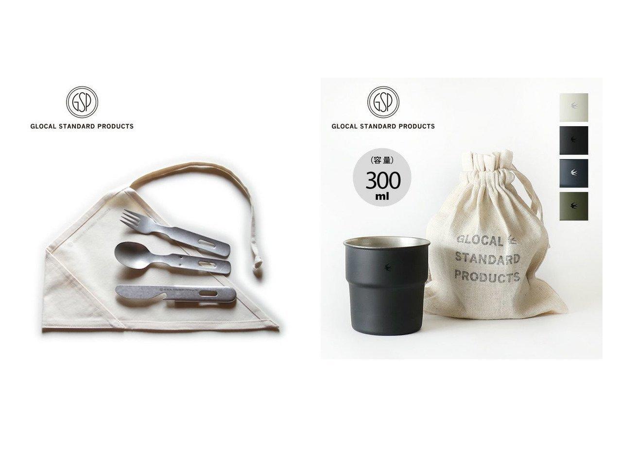 【GLOCAL STANDARD PRODUCTS / G.S.P./グローカルスタンダードプロダクツ】のキャンプ3pcs&ツバメスタッキングカップカラーズ おすすめ!人気キャンプ・アウトドア用品の通販 おすすめで人気の流行・トレンド、ファッションの通販商品 インテリア・家具・メンズファッション・キッズファッション・レディースファッション・服の通販 founy(ファニー) https://founy.com/ シンプル おすすめ Recommend アウトドア ダメージ ホーム・キャンプ・アウトドア Home,Garden,Outdoor,Camping Gear キャンプ用品・アウトドア  Camping Gear & Outdoor Supplies その他 雑貨 小物 Camping Tools  ID:crp329100000063805